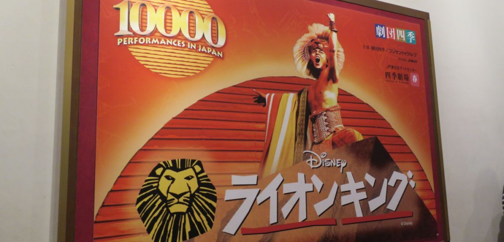 Shaking Shrines Amichari And Japanese Lion King In Tokyo